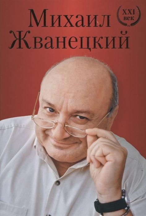 Жванецкий М. Большое собрание произведений XXI век жванецкий м любовь коротко