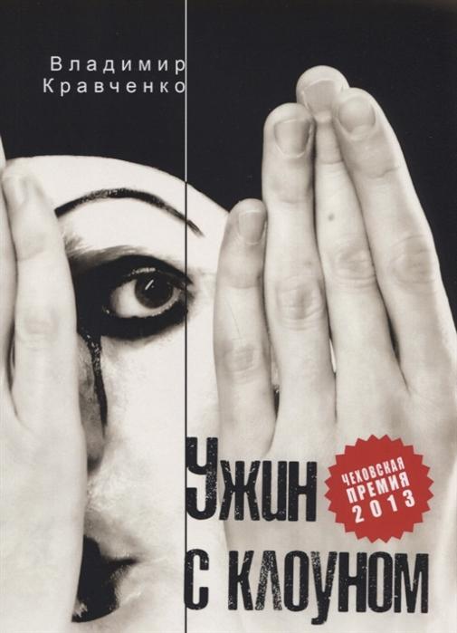 Кравченко В. Ужин с клоуном Роман повести и рассказы