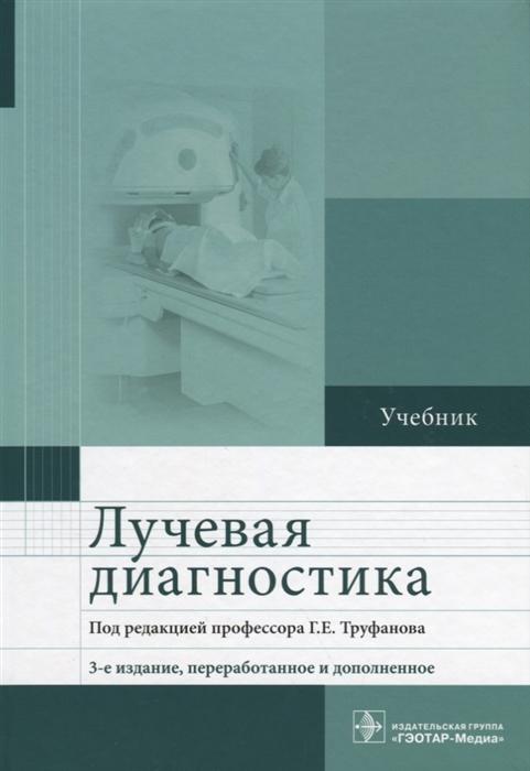 Труфанов Г. (ред.) Лучевая диагностика Учебник