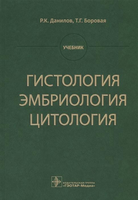 Данилов Р., Боровая Т. Гистология эмбриология цитология Учебник недорого