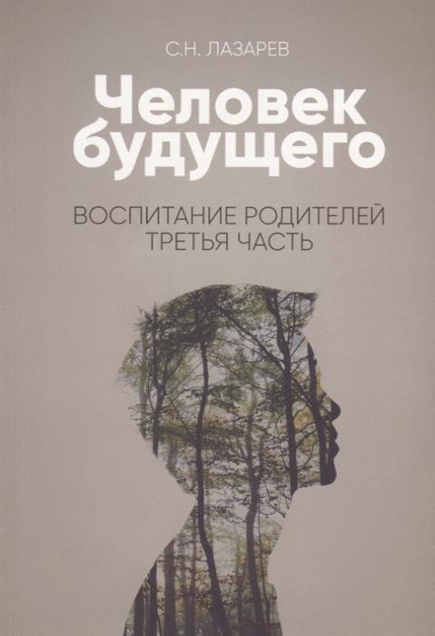 Лазарев С. Человек будущего Воспитание родителей Третья часть