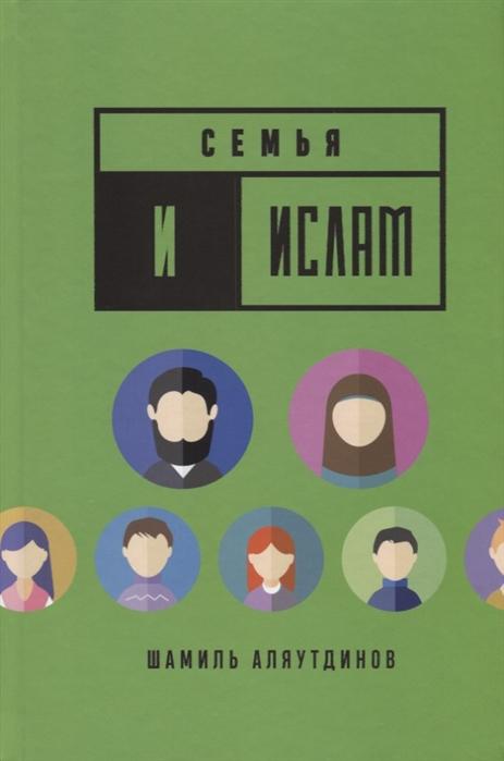Аляутдинов Ш. Семья и Ислам бабич галина 40 рассказов про ислам
