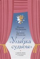 """""""Улыбка судьбы"""" и другие пьесы для постановок и чтения"""
