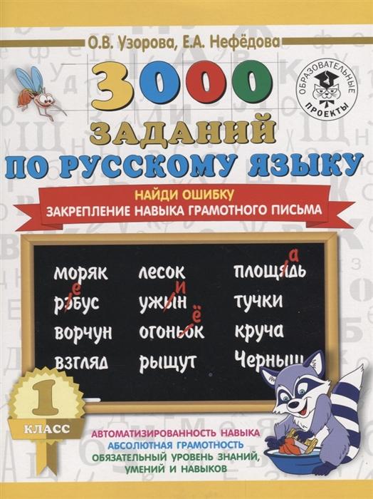 Узорова О., Нефедова Е. 3000 заданий по русскому языку 1 класс Найди ошибку Закрепление навыка грамотного письма цена и фото