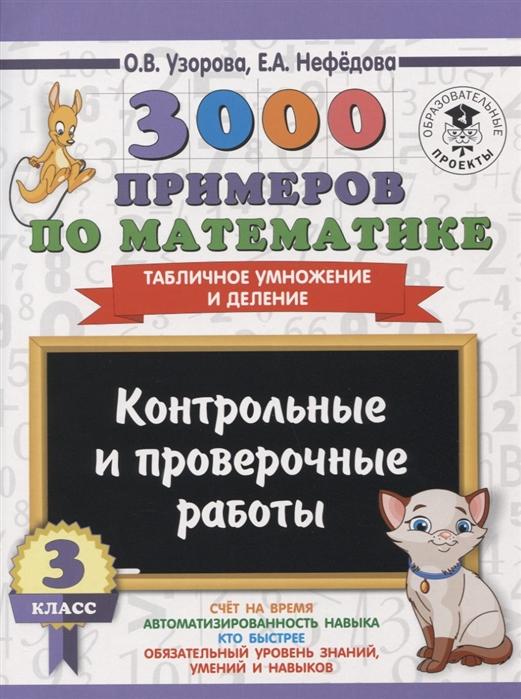 Узорова О., Нефедова Е. 3000 примеров по математике 3 класс Контрольные и проверочные работы Табличное умножение и деление