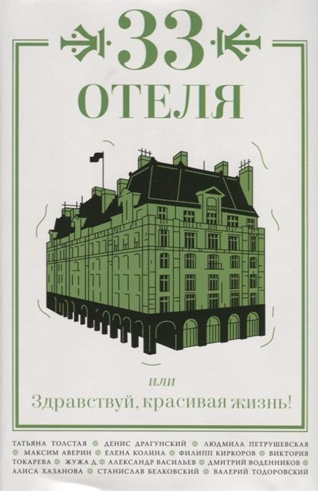 Толстая Т., Драгунский Д., Петрушевская Л. И др. 33 отеля или Здравствуй красивая жизнь цена