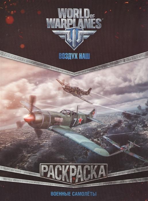 Купить World of Warplanes Раскраска Военные самолеты, АСТ, Раскраски