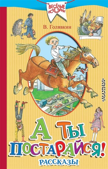 Купить А ты постарайся Рассказы, АСТ, Проза для детей. Повести, рассказы