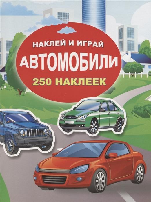 Автомобили 250 наклеек книжка росмэн 100 наклеек автомобили
