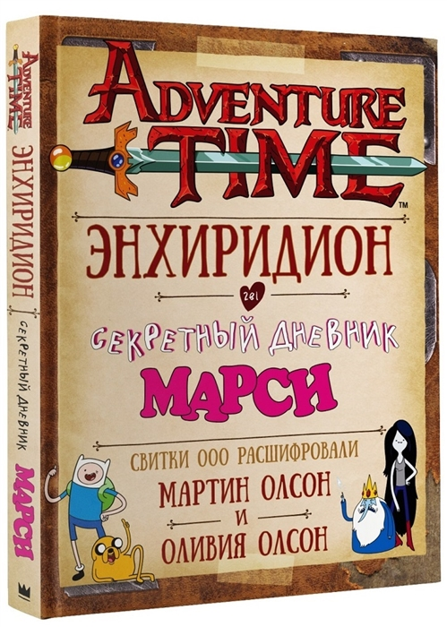 Олсон М., Олсон О. Adventure Time Время приключений Энхиридион и секретный дневник Марси уорд п adventure time время приключений с фионной и кейком isbn 9785913393067