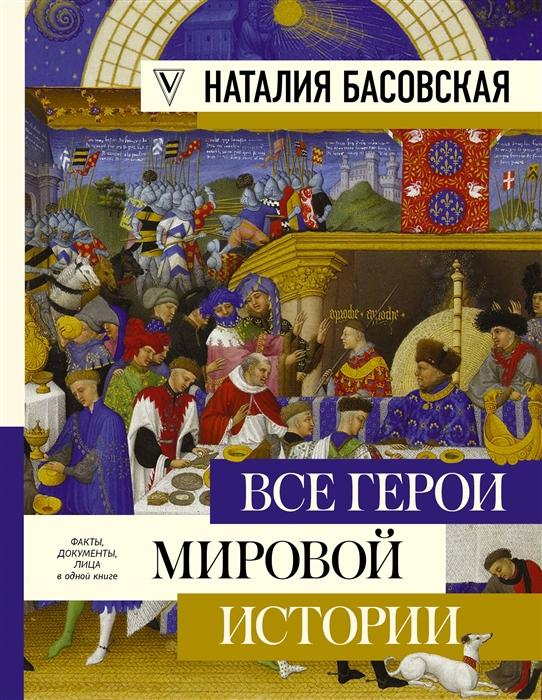 Басовская Н. Все герои мировой истории цена в Москве и Питере