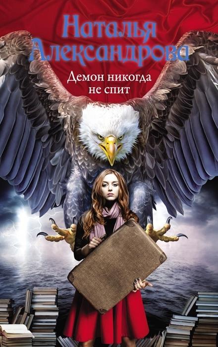 цена на Александрова Н. Демон никогда не спит