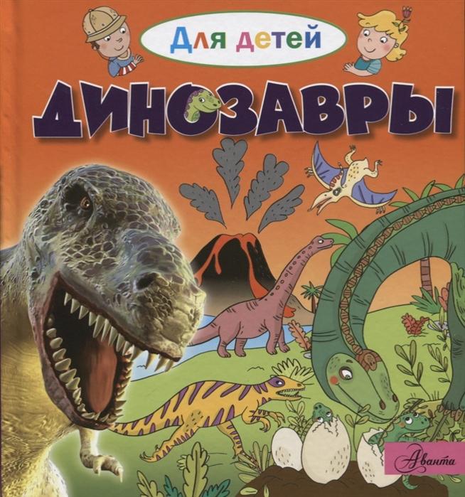 Лепти Э. Динозавры цена и фото