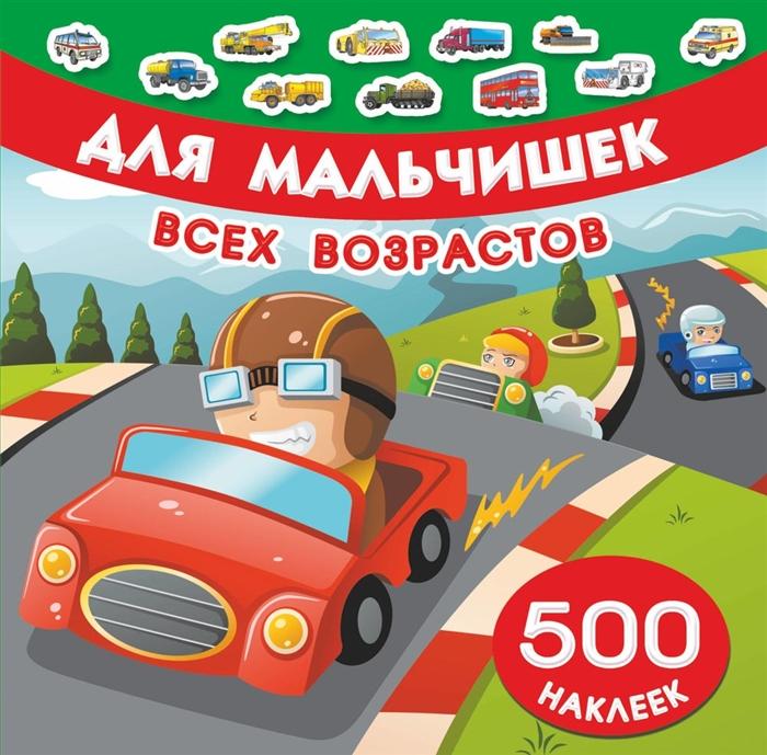 Глотова В. (худ.) 500 наклеек Для мальчишек всех возрастов глотова в горбунова и худ наклей и играй животные 250 наклеек