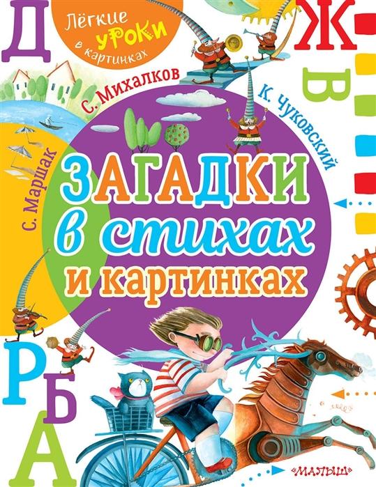 Михалков С., Чуковский К., Маршак С. Загадки в стихах и картинках цена