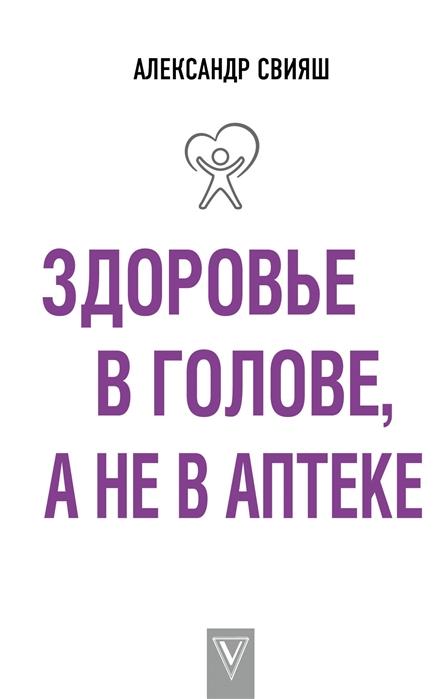 Свияш А. Здоровье в голове а не в аптеке кератозан 30 купить в аптеке