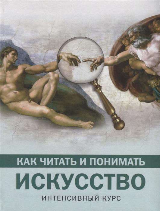Кортунова Н. Как читать и понимать искусство Интенсивный курс жукова а как читать и понимать москву интенсивный курс