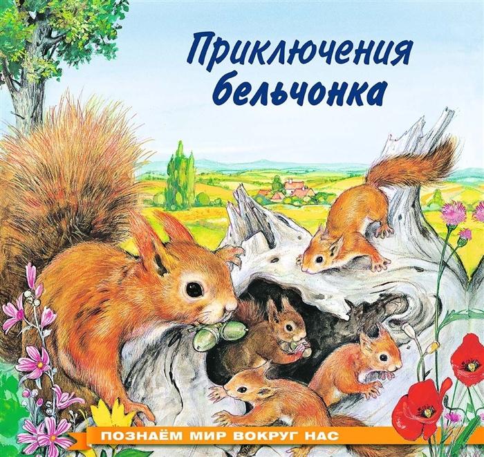 Гурина И. Приключения бельчонка