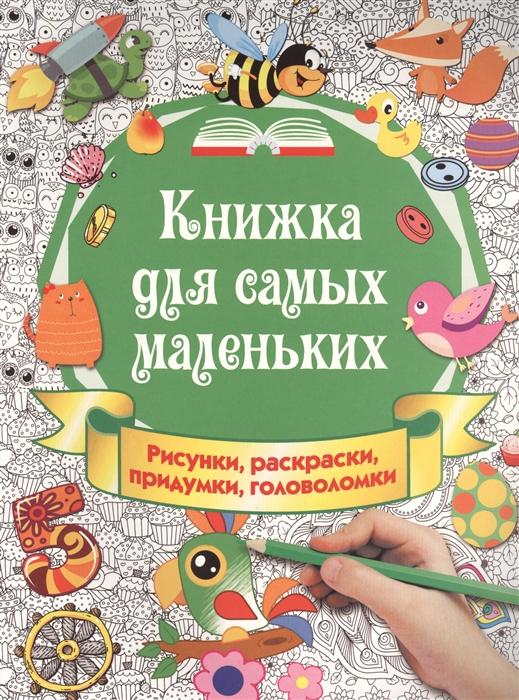 Горбунова И. Книжка для самых маленьких Рисунки раскраски придумки головоломки