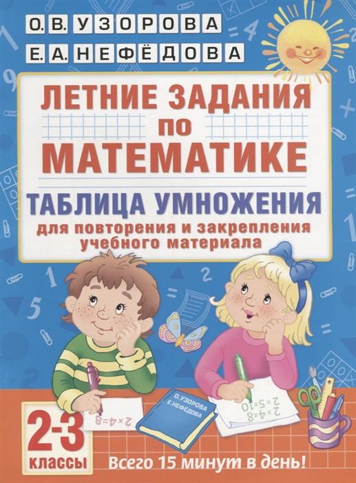Узорова О., Нефедова Е. Летние задания по математике 2-3 классы Таблица умножения для повторения и закрепления учебного материала