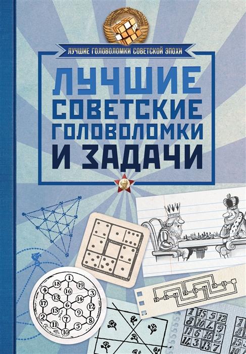 Гусев И., Мерников А. (сост.) Лучшие советские головоломки и задачи мерников а самое известное оружие мира