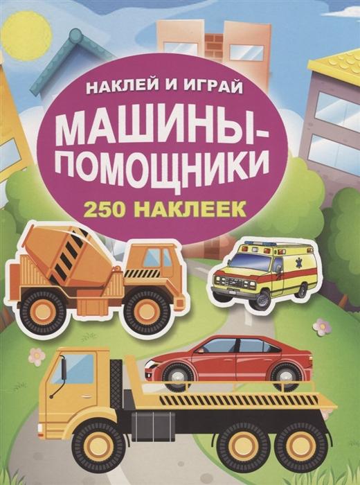 Купить Машины-помощники 250 наклеек, АСТ, Книги с наклейками