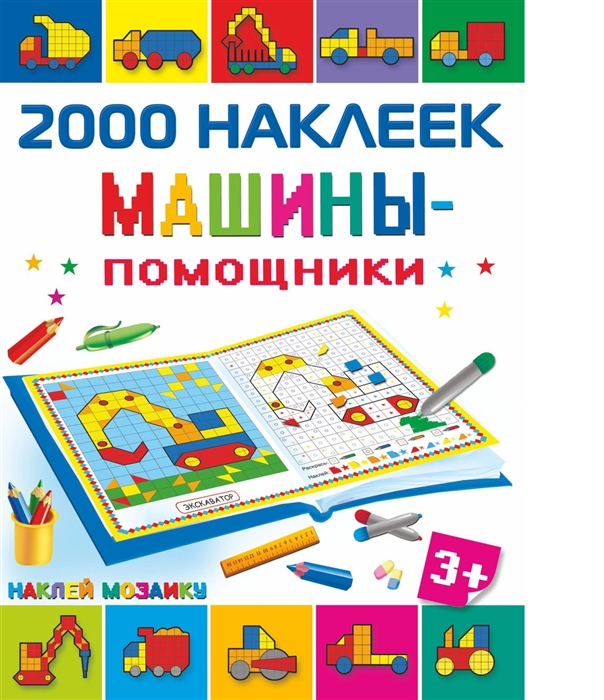 Купить Машины-помощники Наклей мозаику 2000 наклеек, АСТ, Книги с наклейками