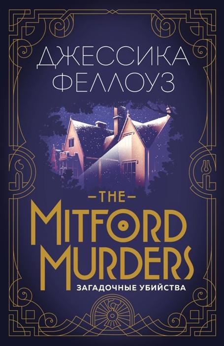 Феллоуз Д. The Mitford murders Загадочные убийства кризи д вопль убийства