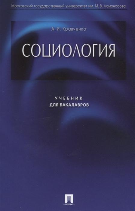 Кравченко А. Социология Учебник для бакалавров горелов а социология учебник