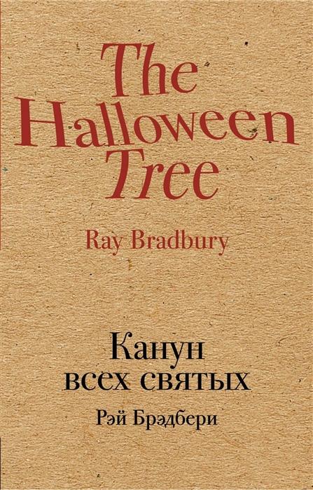 Брэдбери Р. The Halloween Tree Канун всех святых tree hole pumpkin halloween waterproof wall tapestry