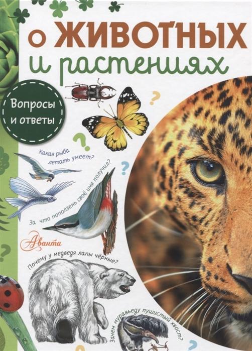 Купить О животных и растениях, АСТ, Естественные науки
