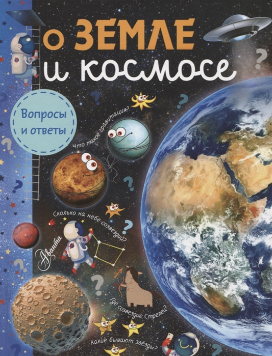 О Земле и космосе, АСТ, Естественные науки  - купить со скидкой
