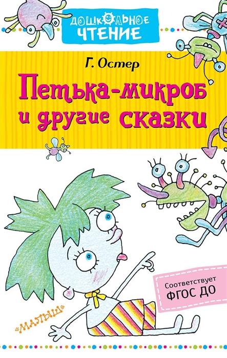 Остер Г. Петька-микроб и другие сказки цены