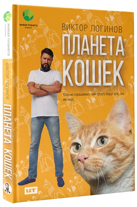 Логинов В. Планета кошек