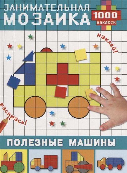 Купить Полезные машины 1000 наклеек, АСТ, Книги с наклейками