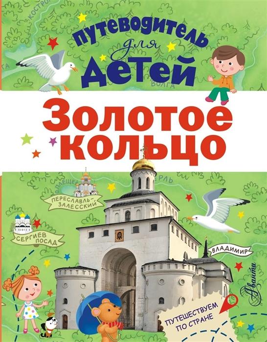 Марцев П. Путеводитель для детей Золотое кольцо утюг irit ir 2221