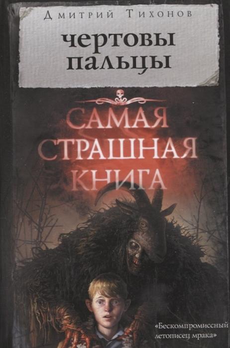 Тихонов Д. Самая страшная книга Чертовы пальцы