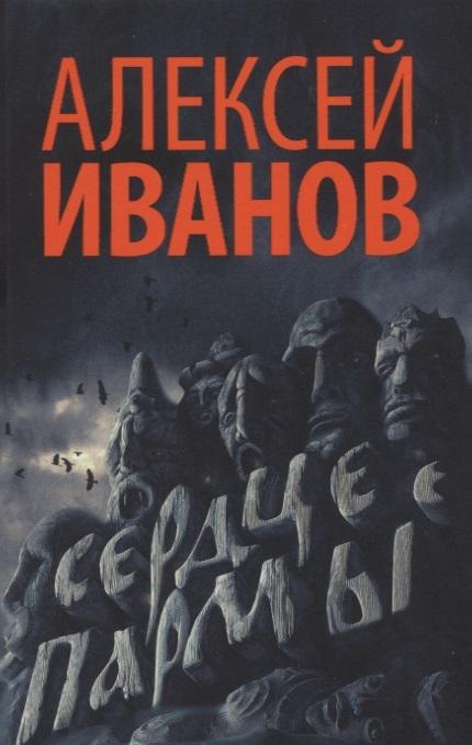 Иванов А. Сердце пармы иванов а земля сортировочная