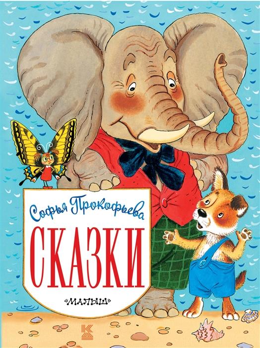 Прокофьева С. Сказки прокофьева с сказки