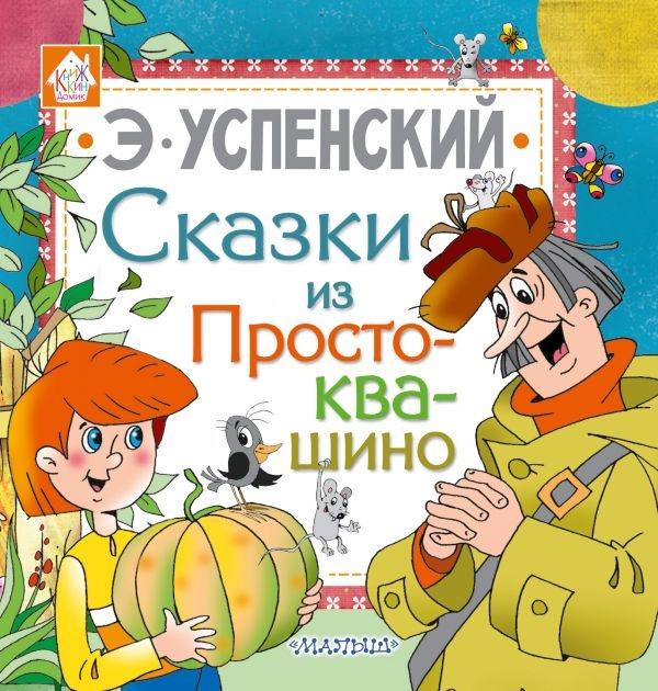 Успенский Э. Сказки из Простоквашино цены