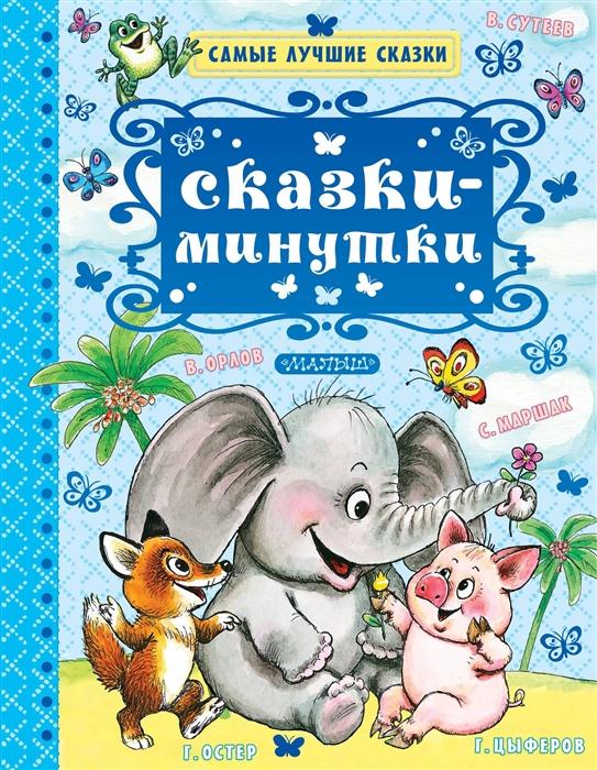 все цены на Чуковский К., Маршак С., Сутеев В. И др. Сказки-минутки онлайн