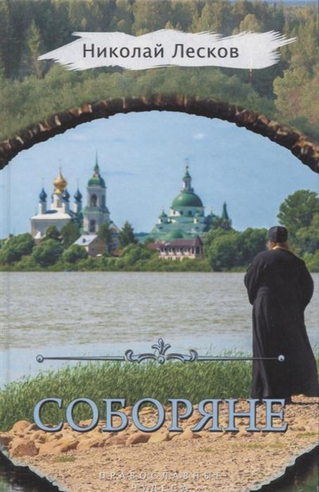 Лесков Н. Соборяне Православные чудеса цена и фото