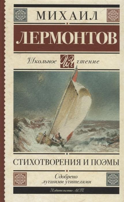 Лермонтов М. Стихотворения и поэмы