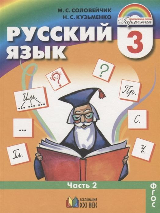 Русский язык 3 класс Учебник Часть 2