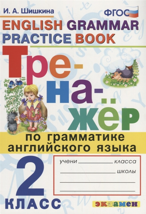 Шишкина И. Тренажер по грамматике английского языка English Grammar Practice Book 2 класс Ко всем действующим учебникам