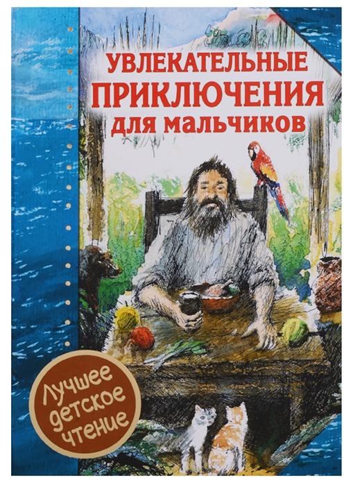 Купить Увлекательные приключения для мальчиков, АСТ, Детская художественная литература