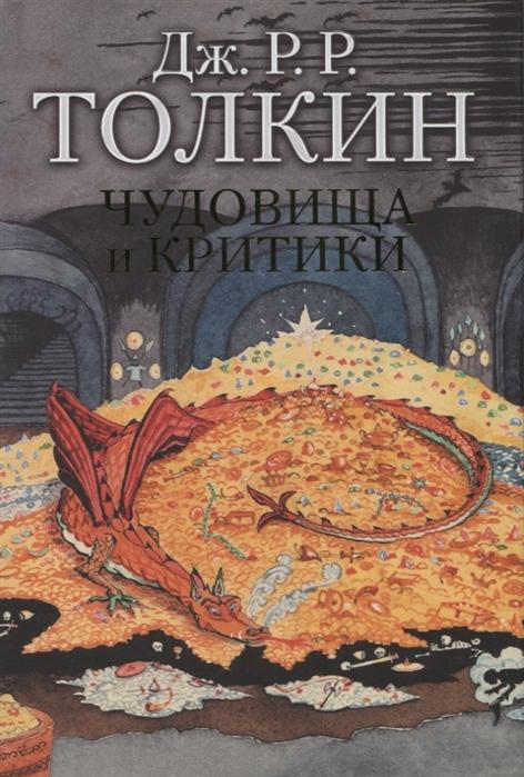 Толкин Дж. Чудовища и критики