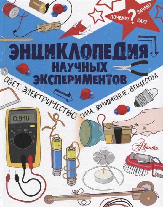 Купить Энциклопедия научных экспериментов свет электричество сила движение вещества, АСТ, Естественные науки