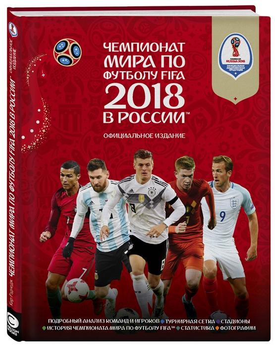 Рэднедж К. Чемпионат мира по футболу FIFA 2018 в России Официальное издание цены онлайн