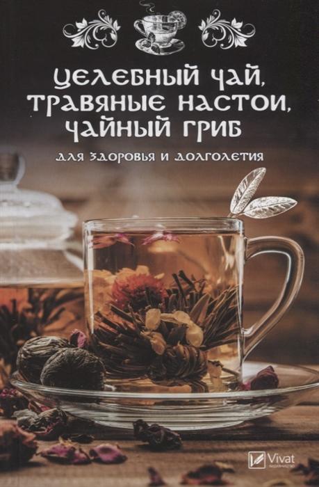 Романова М. Целебный чай травяные настои чайный гриб для здоровья и долголетия лао минь большая книга су джок атлас целительных точек для здоровья и долголетия